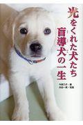 光をくれた犬たち盲導犬の一生