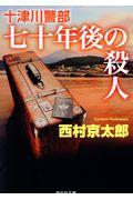 十津川警部七十年後の殺人の本