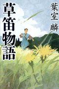草笛物語の本
