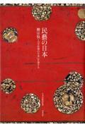 民藝の日本の本