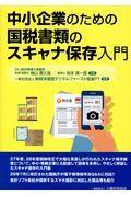 中小企業のための国税書類のスキャナ保存入門の本