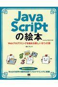 第2版 JavaScriptの絵本