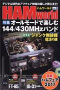 HAM world (ハムワールド) vol.8 2017年 10月号