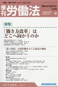 季刊 労働法 2017年 10月号の本