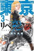 東京卍リベンジャーズ 3の本