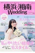 横浜・湘南Wedding No.19