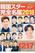 韓国スター完全名鑑 2018