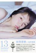 13 notes 吉岡里帆コンセプトフォトブック