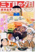 三丁目の夕日決定版 洋食の味の本
