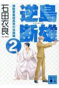 逆島断雄 進駐官養成高校の決闘編 2の本