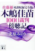 木嶋佳苗100日裁判傍聴記