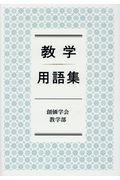 教学用語集の本