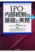 第3版 IPO・内部統制の基礎と実務