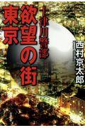 十津川警部欲望の街東京の本
