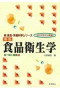 新版 食品衛生学の本