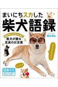 カレンダーまいにちスカした柴犬語録 2018の本