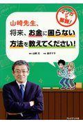 山崎先生、将来、お金に困らない方法を教えてください!の本