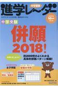 中学受験進学レーダー 2017年10月号 vol.6