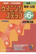 改訂第3版 ウイニングステップ小学6年社会 2