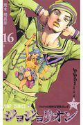 ジョジョリオン volume 16の本