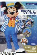 東京ディズニーシーベストガイド 2018−2019