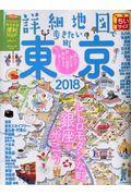 詳細地図で歩きたい町東京ちいサイズ 2018