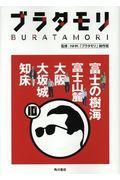 ブラタモリ 10の本
