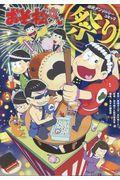 おそ松さん公式アンソロジーコミック祭り