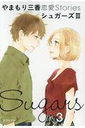 やまもり三香恋愛Storiesシュガーズ 3の本