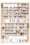 『ハイキュー!!』コミックカレンダー 2018の本