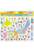 どこでもドラえもん最新マグネット日本地図パズル