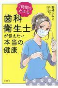 1時間でわかる歯科衛生士が伝えたい本当の健康の本