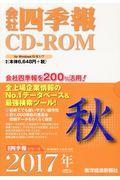 W>会社四季報CDーROM秋号 2017 4集の本