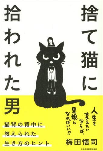 捨て猫に拾われた男の本
