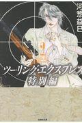ツーリング・エクスプレス特別編 2