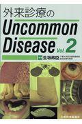 外来診療のUncommon Disease vol.2