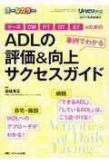 ADLの評価&向上サクセスガイドの本