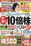 ダイヤモンド ZAi (ザイ) 2017年 11月号の本