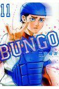 BUNGO−ブンゴ− 11