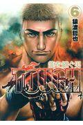 TOUGH龍を継ぐ男 6の本