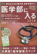 医学部に入る 2018の本