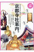京都寺社案内。