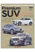 Premium SUV Perfect Book 2017−2018