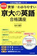 改訂版 世界一わかりやすい京大の英語合格講座