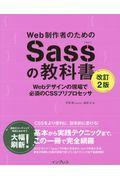 改訂2版 Web制作者のためのSassの教科書の本