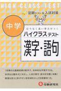 ハイクラステスト中学漢字・語句
