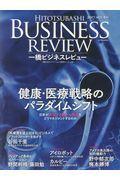 一橋ビジネスレビュー 65巻2号(2017 AUT.)