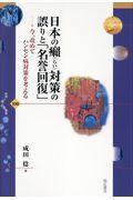 日本の癩〈らい〉対策の誤りと「名誉回復」