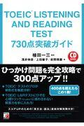 TOEIC LISTENING AND READING TEST 730点突破ガイド