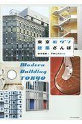 東京モダン建築さんぽ